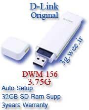 دي لينك اصل Link-DWM