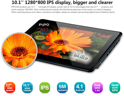 PIPO M3 3G 16GB Tablet PC